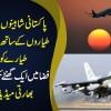 Pakistani Shaheeno Nay F Solah Tayara Ke Sath Aik Aur Bharti Tayaray Ko Ja Pakra
