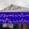 After Laborers And Lepers Billions Of Rupees Have Been Revealed The Transfer In Slippery Account