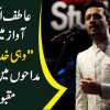 Atif Aslam Ki Awaz Mein Hamd Wohi Khuda Hai Madan Mein Be Had Maqbool