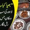 Bhaiya Kabab Farosh Lahore Ki Sab Se Purani Dukan Jis Par Aaj Bhi Rush Laga Rehta Hai