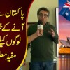 Pakistan Se Australia Anay K Khawahish Mand Logon K Liay Intahai Mufeed Malumaat