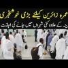 Saudi Arabia Allows Umrah Pilgrims To Visit All Cities Including Mecca Madinah Jeddah