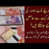 New Currency Notes Kahan Se Mil Saktay Hain? Where To Find New Notes In Pakistan!