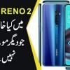 Oppo Reno 2 Mein Kya Khaas Hai Jo Digar Mobile Mein Nahi Hai