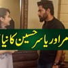 Hania Amir And Yasir Hussain's New Dispute, Find Out More
