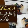 Dream Of Self Driving Cars Coming True In Pakistan | Self Driving Cars To Launch In Pakistan?