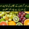 Some Of The Benefits & Nutritive Information Regarding Fruits Of Different Seasons In This Video