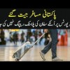 Plastic Wrapping Of Luggage At Pakistan Airport Is Not Mandatory Anymore | CAA Latest Update