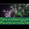 Watch Pakistan Day Fireworks At Minar-E-Pakistan Live From UrduPoint