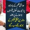 Adalti Hukum Ke Bawajood Private Shool Feesain Badhaane Par Bazid Walidain Mehngi Taleem Ke Boojh Taley Dab Gaye