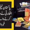 Pakistan Telecommunication Authority Nay Do Sim Istemaal Karne Walay Sarfeen Ko Khabardaar Kar Diya