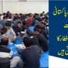 Watch The Daily Arrangements Of Aftar By Pakistani Female Students In Australia? A Special Report