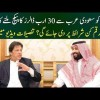 Pakistan Is Expecting 30 Billion Aid From Saudi Arabia, Know Details