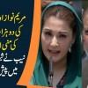 Maryam Nawaz Aur Nawaz Shareef Ki Do Hazaar Million Rupay Ki Money Laundering