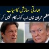 Pentagon Pressurized The US President Donald Trump To Invite Pakistan PM Imran Khan In Washington