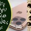 Naya Iphone Trypophobia Ke Shikar Logon Ki Pareshani Ki Bais Ban Gaya