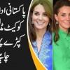 Pakistani Adakara Ko Kate Middleton Se Kapde Pehna Sikhna Chahiye