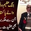 Jang Azeem Dom Larne Wale Pakistani Hero