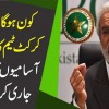 Kon Hoga Pakistan Cricket Team Ka Naya Coach
