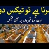 Rs 1500 Tax On Graves Under PTI Govt | Graveyards Won't Be Free In Lahore Anymore