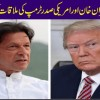 When PM Imran Khan And President Trump Will Be Meeting Each Other, Know More About It