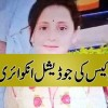 Farishta Murder Case Judicial Inquiry Has Been Started, Find Out Details