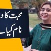 Mohabbat Ka Doosra Naam Kya Hai