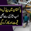 Electric Bicycle In Pakistan | Bicycles Will Run On Batteries Now