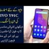 """Unboxing Of New """"VIVO Y91C"""" Mobile Phone In Urdu"""