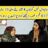 Sahiwal Incident: Watch What Cousins Of Deceased Areeba Are Demanding From Govt?