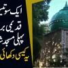 130 Years Old UK Ki Pehli Masjid Shah Jahan