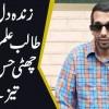 This Blind Boy Has Amazing 6th Sense Talent | Brilliant Pakistani Talent