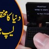 Duniya Ka Mukhtasir Tareen Laptop