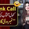 Prank Call Kanwal Aftab Ki Khuli Offer Number Do Nai Gari Lo