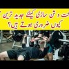 Important Tips For Fitness   Exercise & Diet Combination   Gym Guideline