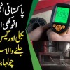 Pakistani Engineer Ki Anokhi Ijaad Bijli Aur Gas Ke Baghair Jalne Wala Sasta Tareen Cholha Bana Diya