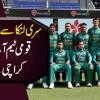 Srilanka Se Home Series Qaumi Team Aj Shab Karachi Pahunche Gi