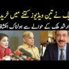PML-N Paid Rs 50 Million For 3 Controversial Videos Against Judge Arshad Malik | Truth Exposed