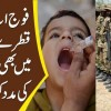 Fouj Ab Polio Qatray Pilanay Mein Bhi Hukoomat Ki Madad Kere Gi