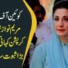 Queen Of Jati Omra Maryam Nawaz Shareef Ki Corruption Kahani Ka Aik Aur Bara Saboot Samnay Agaya