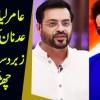 Aamir Liaqat Aur Adnan Sami Mein Zabardast Larai Chhar Gayi Wajah Kya Niklee