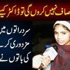 'I Want To Be A Doctor' Little Girl Cleans Car Windows Due To Poverty | Child Labor In Pakistan