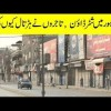 Shutter Down Strike By Traders & Transporters In Lahore