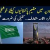 Saudi Arabia Will Give Permanent Residence To Foreigners | Privileged Iqama | No Sponsor Needed