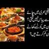Kiya Sehri Mein Chai /Tea Se Pyas Nahi Lagti?