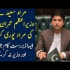 Murad Saeed Made A New Record In Pakistan's History | Zero Expense Under PTI Govt
