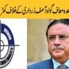 How Much Probators (Waada Maaf Gwah) NAB Prepares Against Asif Ali Zardari?