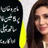 Mahira Khan Instagram Par 5 Million Flowers Ke Sath Pehli Pakistani Adakara Ban Gayin
