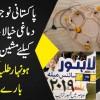 Pakistani Nojawanon Ne Dimaghi Khayalat Parhnay Ke Liye Machine Ijaad Karli