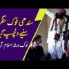 Amazing Folk Singer Sings Sindhi Folk Songs In Lok Virsa Islamabad